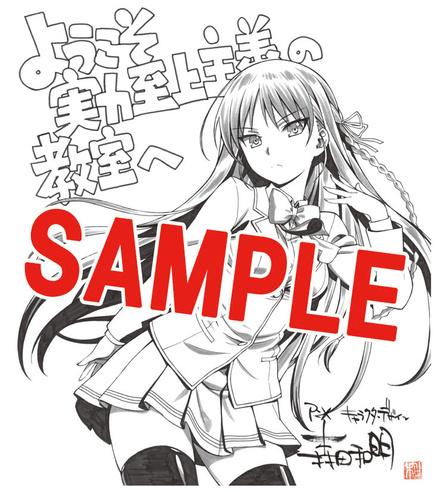 『ようこそ実力至上主義の教室へ』TVアニメキャラクターデザイン森田和明氏描き下ろし特製ミニ色紙
