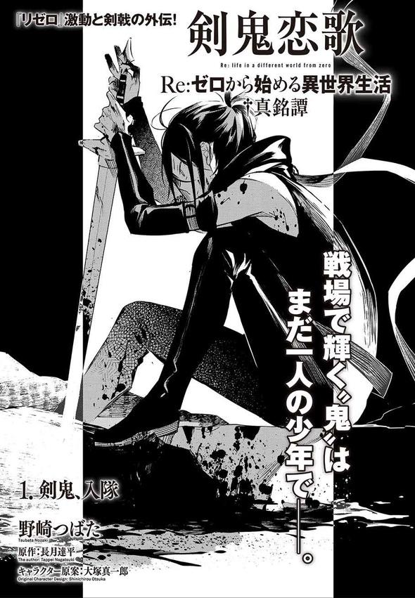 『剣鬼恋歌 ~Re:ゼロから始める異世界生活♰真銘譚~』