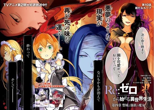 『Re:ゼロから始める異世界生活 第四章 聖域と強欲の魔女』