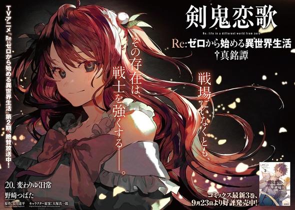 『剣鬼恋歌 ~Re:ゼロから始める異世界生活†真銘譚~』