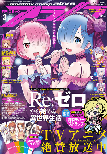 月刊コミックアライブ 2021年3月号 [雑誌] 2021-01-26 KADOKAWA