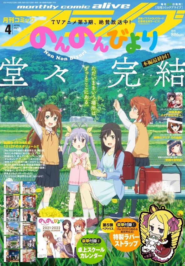 月刊コミックアライブ 2021年4月号 [雑誌] 2021-02-27 KADOKAWA
